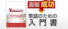 直販成功→繁盛のための入門書